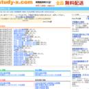 無料学習プリント教材study-x