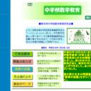 熊本県中学校数学教育研究会