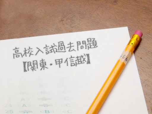 新発田中央、甲斐清和高等学校、日本大学明誠、新潟明訓ほか、山梨・新潟の公立・私立高校入試の過去問を多数紹介しています。目指す高校の過去問をすばやく検索、じっくり傾向と対策を重ね、万全の体制で本試験へ臨んでください。