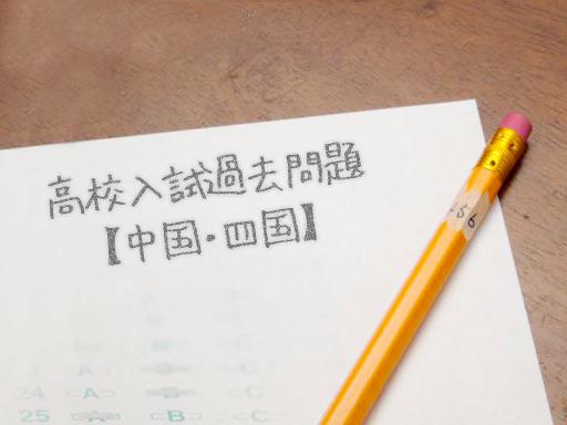 済美、今治明徳、清和女子、徳島文理、香川誠陵ほか、香川・愛媛・高知・徳島の公立・私立高校入試の過去問を多数紹介しています。目指す高校の過去問をすばやく検索、じっくり傾向と対策を重ね、万全の体制で本試験へ臨んでください。