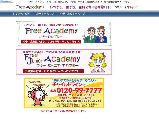 フリーアカデミーは、小学生から高校生を対象にした無料英語学習サイトです。英語に関するさまざまな教材が用意されており、発音演習の練習動画や英文法の解説動画が楽しめ、なかなか言葉では説明しづらい発音も学べます。