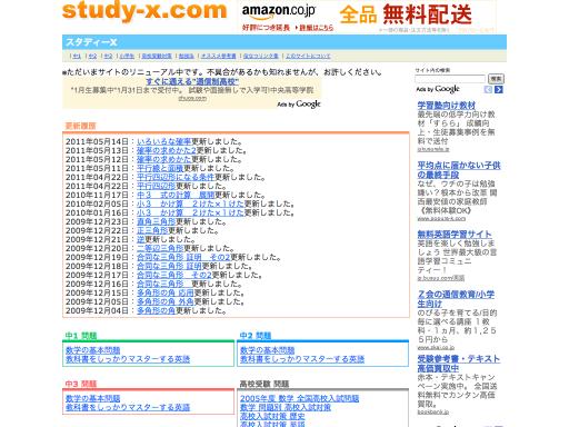 無料学習プリント教材study-xは、中学生の勉強ができるようになりたいという気持ちに応えるべく、元塾講師によって作成されたプリント教材提供サイト。PDF配布された教材に問題・解答があわせて掲載されています。