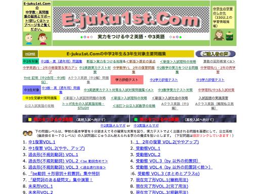 E-juku1st.Comの中学数・英問題集は、実力テストでよく出題される問題を基礎にして、高校入試レベルにも十分耐えられる学力の養成を図る学習サイトです。手軽に学習できるので、興味のある項目から取り組むことが可能です。