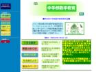 熊本県中学校数学教育研究会は、中学数学を楽しく学べる、熊本県中学校数学教育研究会が運営する学習サイトです。数学が苦手の方でも学習しやすいように、遊び感覚でトライできるので継続学習が可能です。