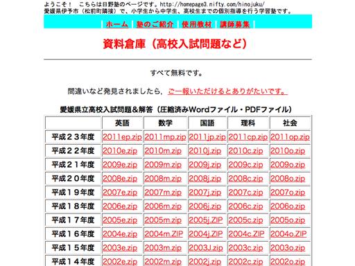 日野塾高校入試問題は、愛媛県にある日野塾が運営する、愛媛県内の高校入試過去問題を配布しているサイトです。掲載されているデータは全て入試過去問題で、各年度別のデータが各科取り揃えてあります。