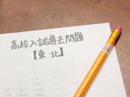 千葉学園、仙台白百合、岩手、東北学院、東北、日本大学東北ほか、青森・宮城・岩手・福島・山の公立・私立高校入試の過去問を多数紹介しています。目指す高校の過去問をすばやく検索、じっくり傾向と対策を重ね、万全の体制で本試験へ臨んでください。