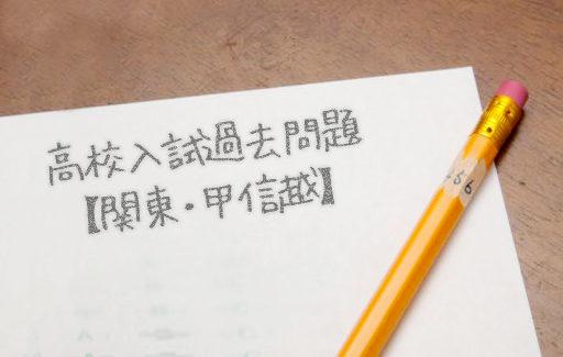つくば秀英、水戸啓明、土浦日本大学、日本大学明誠、宇都宮文星女子ほか、茨城・栃木・群馬の公立・私立高校入試の過去問を多数紹介しています。目指す高校の過去問をすばやく検索、じっくり傾向と対策を重ね、万全の体制で本試験へ臨んでください。