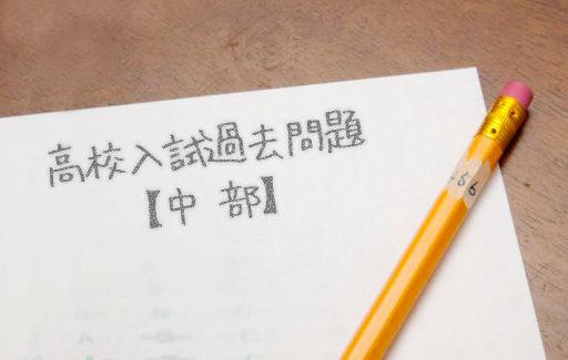 常葉学園菊川、浜松日体、三重、鈴鹿、鶯谷、岐阜東ほか、静岡・三重・岐阜の公立・私立高校入試の過去問を多数紹介しています。目指す高校の過去問をすばやく検索、じっくり傾向と対策を重ね、万全の体制で本試験へ臨んでください。