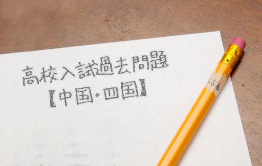 近畿大学附属、如水館、広島新庄、尾道、倉敷、岡山学芸、成進ほか、広島・岡山・山口・鳥取の公立・私立高校入試の過去問を多数紹介しています。目指す高校の過去問をすばやく検索、じっくり傾向と対策を重ね、万全の体制で本試験へ臨んでください。