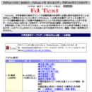 FdText 中学校・試験問題過去問・入試過去問
