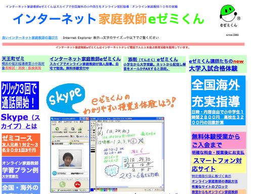インターネット家庭教師eゼミくんは、スカイプを活用して国内外の小中高生を対象にオンライン個別指導を行うサイトです。サイト内に無料版のYouTube学習動画も併せて掲載されています。