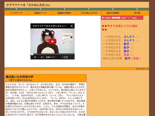 さかぽん先生.tvは、大阪の塾講師が公開している無料の授業動画サイトです。塾で行っている内容をそのままに、小学生の高学年から中学生向けの教材を中心に、内容あるコンテンツを公開・配布しています。