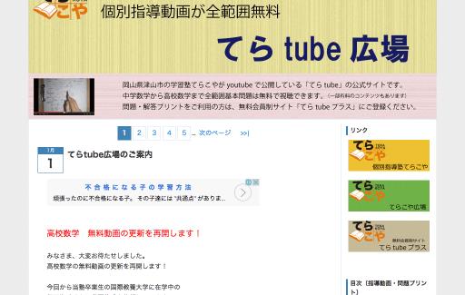 てらtube広場は、岡山県にある学習塾が無料で公開している、中学数学から高校数学まで学べる無料動画学習サイトです。中学数学の主要単元別に練習解説問題や中間・期末用問題などが動画で掲載されています。