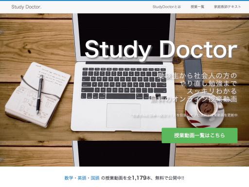 Study Doctorは、プロの講師が「生徒様に日本一役立つ!」サイトの構築を目標に運営されている無料学習動画サイトです。数学・英語・国語の基礎&頻出問題の解説授業動画が複数用意されています。