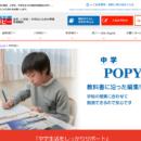 月刊ポピー「中学POPY」の特長