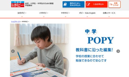 石川遼選手も利用していた老舗の通信教材「中学ポピー」。教科書に準拠した内容で、長い間安定した実績を誇るため、現在も広く活用されています。復習しやすく、短時間学習で取り組めるので忙しい中学生におすすめです。