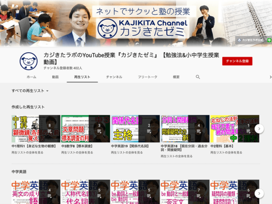 カジきたラボのYouTube授業は、京都にある個別指導学習塾「カジきたラボ」が提供する家庭学習用のYouTube動画チャンネルです。中学1年生から3年生までの中学数学や中学英語の学習動画を配信しています。