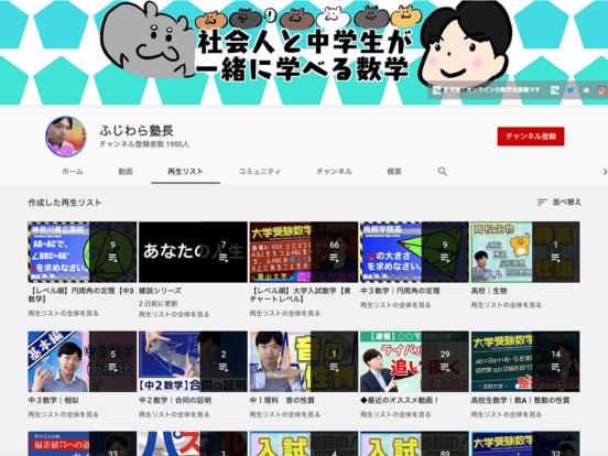 ふじわら塾長は、オンライン数学克服塾「数強塾」を運営する塾長による、数学が苦手な人のためのYouTube学習チャンネルです。中学1年生から3年生までの数学単元動画をはじめ、高校入試問題も配信しています。
