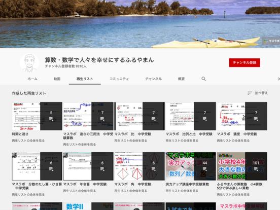 日本数学検定協会公認の数学コーチャーのふるやまんが配信するYouTube学習動画チャンネル。中学数学の基礎固めから、計算力と解法パターンの解説までコツやポイントを押さえながら丁寧に解説してくれます。