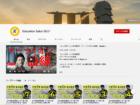 Education Salon SELFは、シンガポールにある中高生向けの学習サロンSELFによるYouTube学習チャンネルです。 日本や海外で教鞭を執った元教師による、中学数学を中心に数学のコツを解説動画で配信しています。