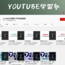 YouTube学習塾 中学勉強動画