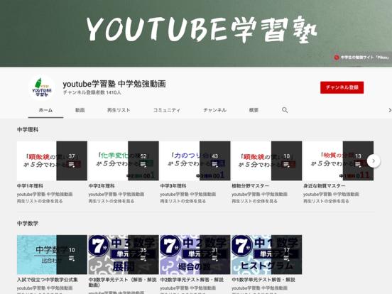 YouTUbe学習塾中学勉強動画は、中学生向けの学習動画を配信しているYouTubeチャンネルです。中学生向けに、数学・理科・社会・英語や高校受験対策など各教科解説を、すべて自宅で学べるように動画配信しています。