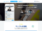 アオイゼミは、スマホを中心にネットで無料で学習できる、中高生を対象にした日本最大級のオンライン学習塾サービスです。無料のライブ授業では、3,000人以上の生徒が同時受講し自由に発言できます。
