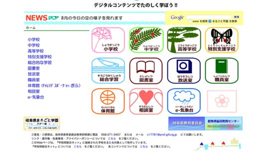 岐阜県教育用コンテンツ開発協議会が開発した、児童・生徒が算数・数学を楽しく学ぶことめざして作られた教育サイトです。楽しく取り組める学習構成になっており、順序立てて学習を進めることができそうです。